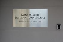 Student House , ISI Language School, 長野 - 2