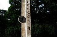 Park Namsan
