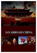 Go Abroad China الكتيبات (PDF)