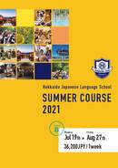 الدورة الصيفية (PDF)
