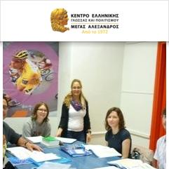 Hellenic Language School Alexander the Great, Салоники