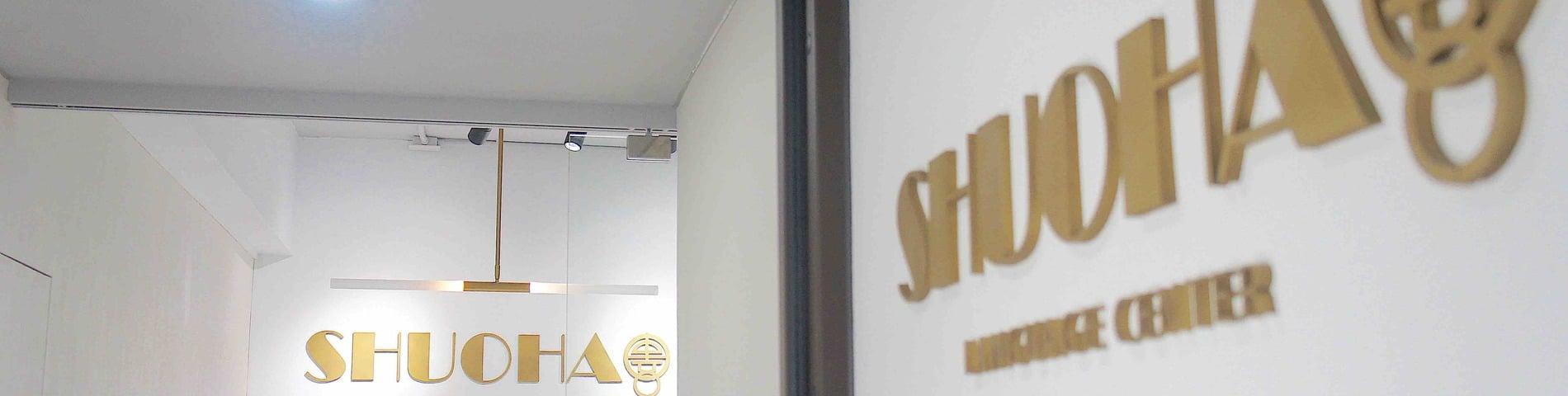ShuoHao Language Center picture 1