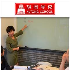 Hutong School, 상하이