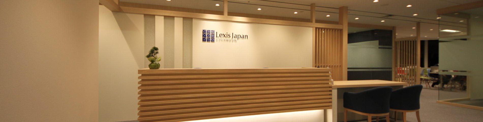 Lexis Japan foto 1