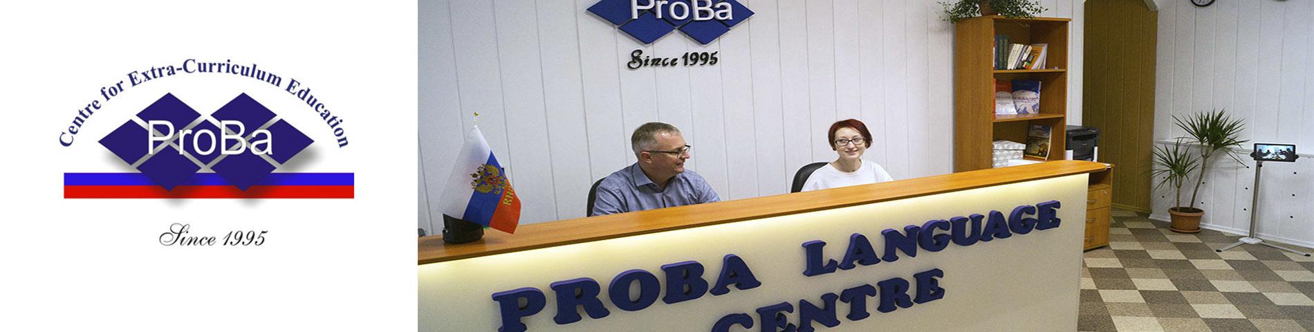 1 фотографий ProBa Educational Centre