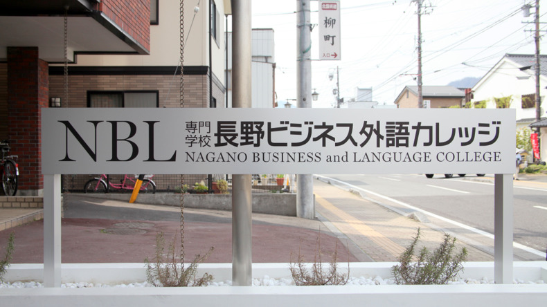Nagano Business and Language College