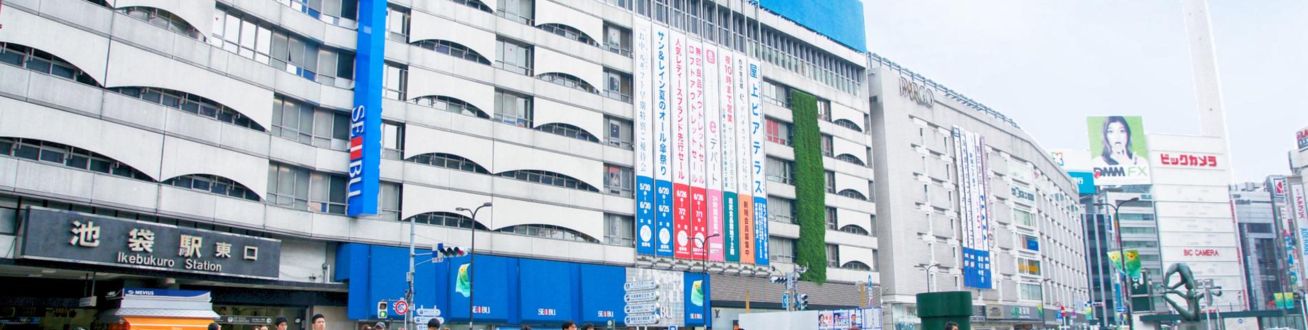 ISI Language School - Ikebukuro Campus afbeelding 1
