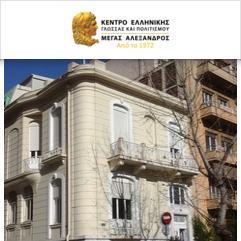 Hellenic Language School Alexander the Great, Афіни
