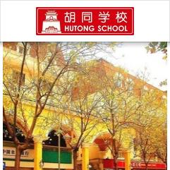 Hutong School, Ченду