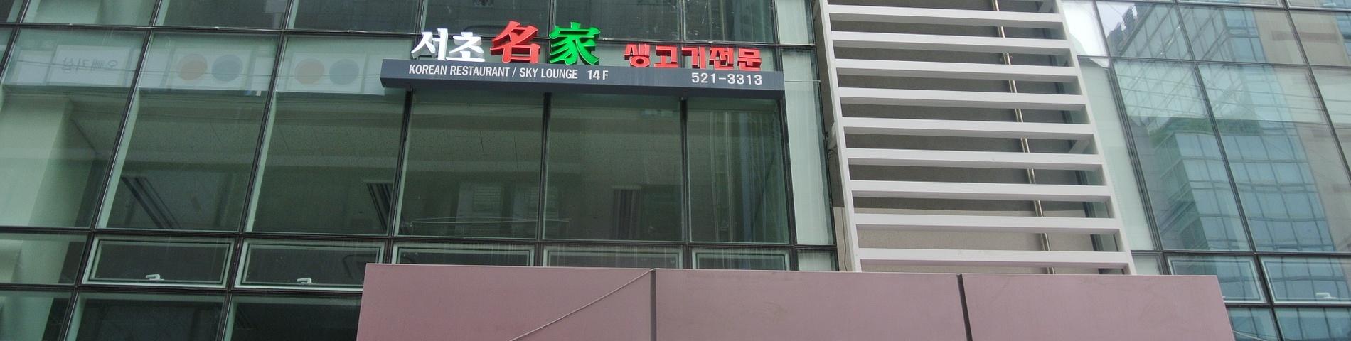Lexis Korea зображення 1